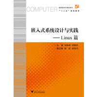 嵌入式系统设计与实践――Linux篇