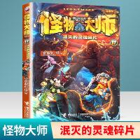 怪物大师17泯灭的灵魂碎片升级版雷欧幻象作品