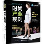 时尚产业规则 Gordon Kendall 中国纺织出版社