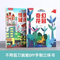 乐乐趣手制立体书(全2册)