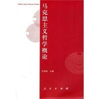 【人民出版社】 马克思主义哲学概论―大学人文教材系列