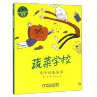 蔬菜学校:兔子的蛋宝宝 黄宇,杨思帆 绘 中国少年儿童新闻出版总社,中国少年儿童出版社
