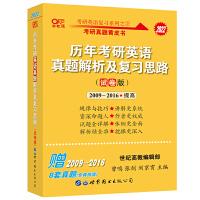 张剑黄皮书2021英语一 考研英语2021张剑考研英语黄皮书历年考研英语真题解析及复习思路 试卷版 2009-2016