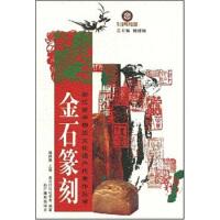 金石篆刻 魏皓奔 杨建新 浙江摄影出版社