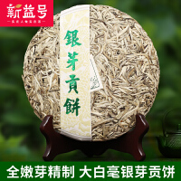 新益号 景谷大白芽 银芽贡饼 普洱茶 生茶叶 全嫩芽精制357g 饼茶