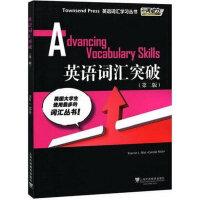外教社词动力 英语词汇突破 第二版Advancing Vocabulary Skills Townsend Press
