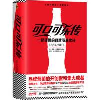可口可乐传:一部浩荡的品牌发展史诗 (美) 马克・彭德格拉斯特(Mark Pendergrast),读客图书 文汇出版