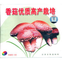香菇优质高产栽培(VCD)