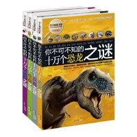 (全新版)学生探索书系・你不可不知的十万个之谜系列(科学、恐龙、兵器、生命)