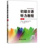 初级日语听力教程(上)