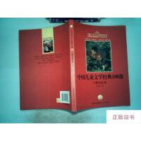 【二手旧书8成新】中国儿童文学经典100部:小游击队员
