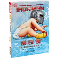 【二手旧书8成新】钢铁侠2:托尼 斯塔克的秘密起源 上 [英]基隆・吉伦 9787519015008 中国文联出版社