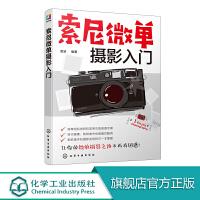 索尼微单摄影入门 本书重点讲解了索尼微单相机的功能设置及使用方法 本书适合将要或已经购买索尼微单相机的摄影爱好者阅读