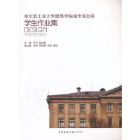 哈尔滨工业大学建筑学院城市规划系学生作业集