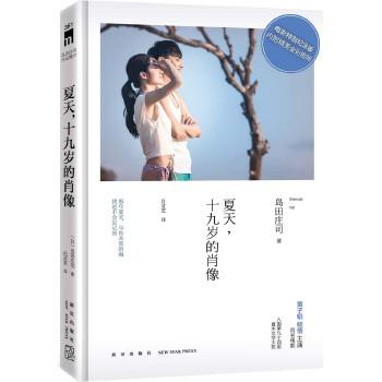 夏天,十九岁的肖像(二版)(精装)黄子韬(Z.TAO)主演《夏天,十九岁的肖像》那年夏天,黄子韬与你共赏的海,我是不会忘记的。岛田庄司两次入围日本通俗文学奖直木奖的作品