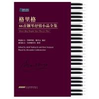 格里格66首钢琴抒情小品全集