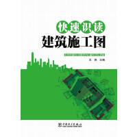 ZJ-快速识读建筑施工图 中国电力出版社 9787512348080