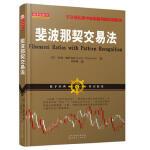 斐波那契交易法 拉瑞・佩萨温托,刘轶卿 山西人民出版社发行部