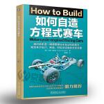 如何自造方程式赛车 帕什利 零部件构造原理 材料选择 设计思路制造方法 制造工艺技术 方程式赛车设计制造书籍