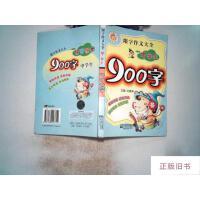 【二手旧书8成新】限字作文大全中学生900字