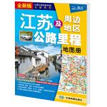 2021年中国公路里程地图分册系列:江苏及周边省区公路里程地图册