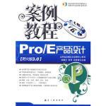 案例教程:Pro/E产品设计 徐建平,朱萍,田秀霞 中航书苑文化传媒(北京)有限公司