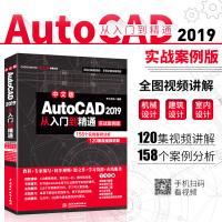 AutoCAD 2019�娜腴T到精通CAD��l教程(���鸢咐�版)