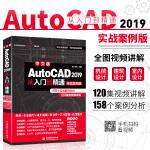 AutoCAD 2019从入门到精通CAD视频教程(实战案例版)