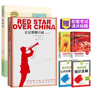 红星照耀中国+昆虫记 部编推荐阅读 八年级上 赠名著考试帮名著解读 赠数理化公式 语文基础知识  共6册