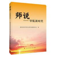 封面有磨痕-SL-师说-导航新时代 9787010197968 人民出版社 知礼图书专营店