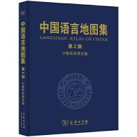 中国语言地图集(第2版):少数民族语言卷 (商务印书馆2013年度人文社科十大好书)
