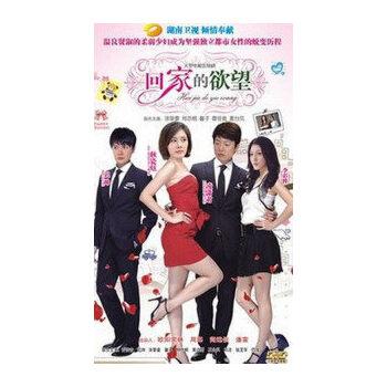 商城正版 回家的诱惑第2部 回家的欲望 2dvd 简装 秋瓷炫 凌潇肃