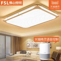 佛山照明led客厅灯简约现代智能吸顶灯大气家用精灵语音灯具