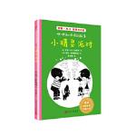 国际安徒生奖儿童小说:咿咿和呀呀的故事 小精灵派对 [荷]安妮・M.G.施密特,蒋佳惠 ,[荷]菲珀・维斯顿多普 人民