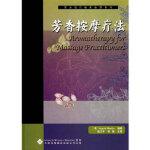 芳香按摩疗法 (美)马丁(Martin,I);赵卫平,徐健 天津科技翻译出版公司