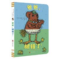 正版-W-爸爸,腿错了! 尼娜兰登 9787550256477 北京联合出版公司 知礼图书专营店