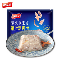 滑专家火锅食材速冻猪肚鸡滑500g 冷冻 半成品菜