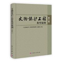 文物保护工程典型案例(第三辑)
