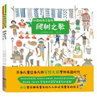 安野光雅:从前的孩子绘本系列
