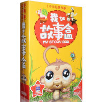 我的故事盒12DVD中华德育经典故事光盘儿童宝宝童话故事碟片正版