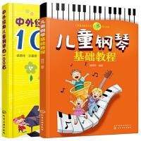 儿童钢琴基础教程+中外经典儿童钢琴曲100首 共2册 儿童钢琴入门基础教程书 儿童钢琴练习曲目琴谱 钢琴弹奏基础指法教