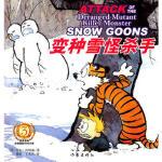 封面有磨痕-HSY-漫画:变种雪怪杀手 9787506354530 作家出版社 知礼图书专营店