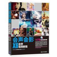 【正版二手书9成新左右】会声会影X6自学视频教程 配光盘9787302353980