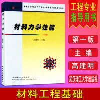 材料力学性能 高建明 9787562921370 武汉理工大学出版社