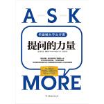 提问的力量:风靡美国政界与商界的11种提问模型(下单五折)(电子书)