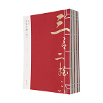 线装典藏:三言二拍・下(全四册)