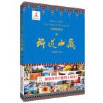 讲述西藏・宗教的故事