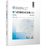 电气控制技术实训 第2版(活页式教材)