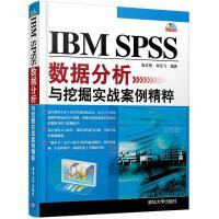 IBM SPSS数据分析与挖掘实战案例精粹 张文彤 等编著 清华大学出版社【正版旧书】