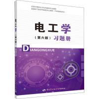 电工学(第6版)习题册 中国劳动社会保障出版社